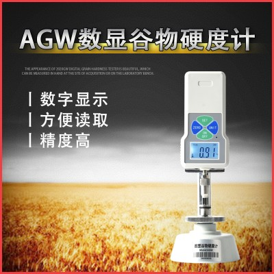 AGW数显谷物硬度计