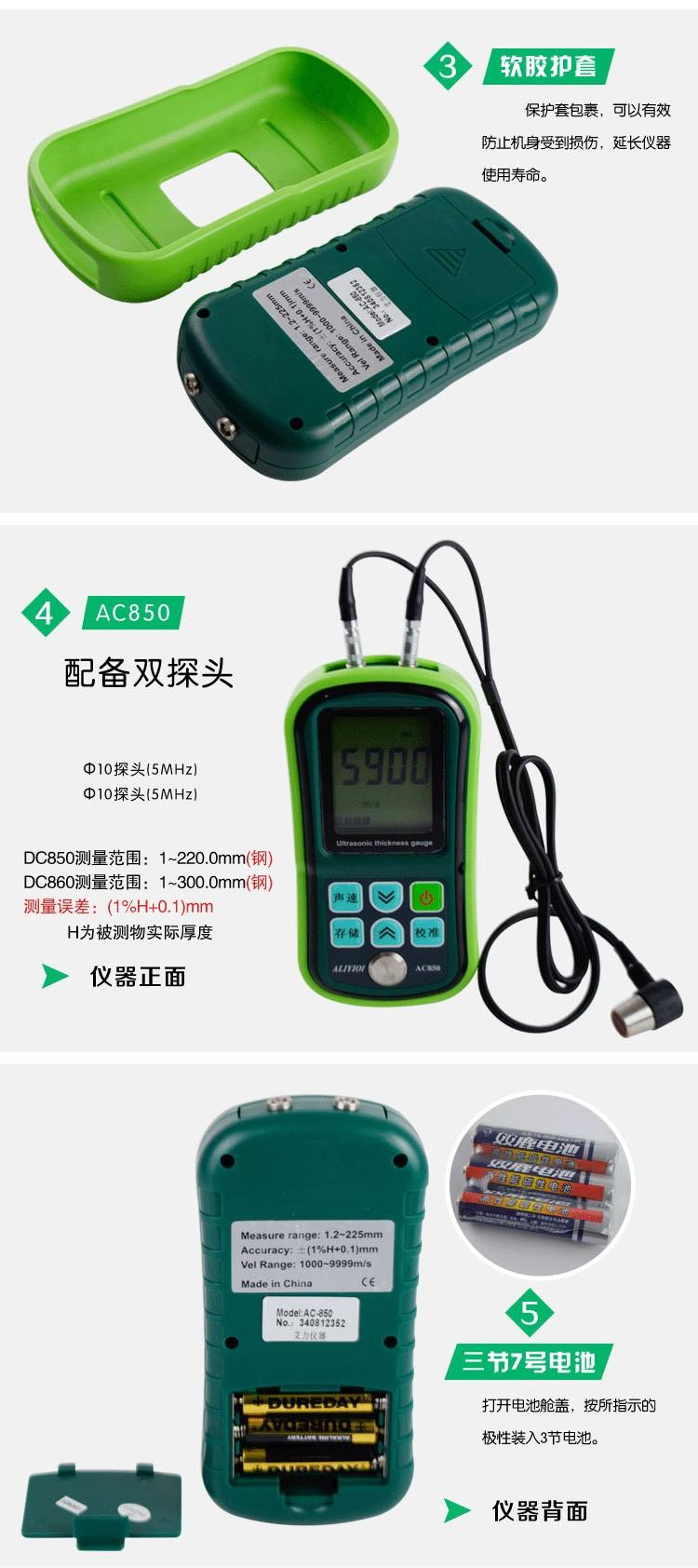 AC850超声波测厚仪
