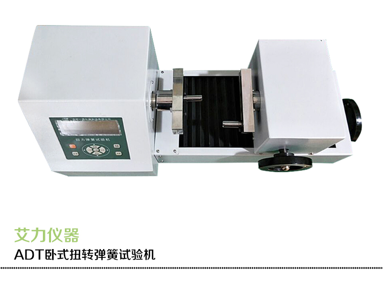 ADT卧式扭转弹簧试验机
