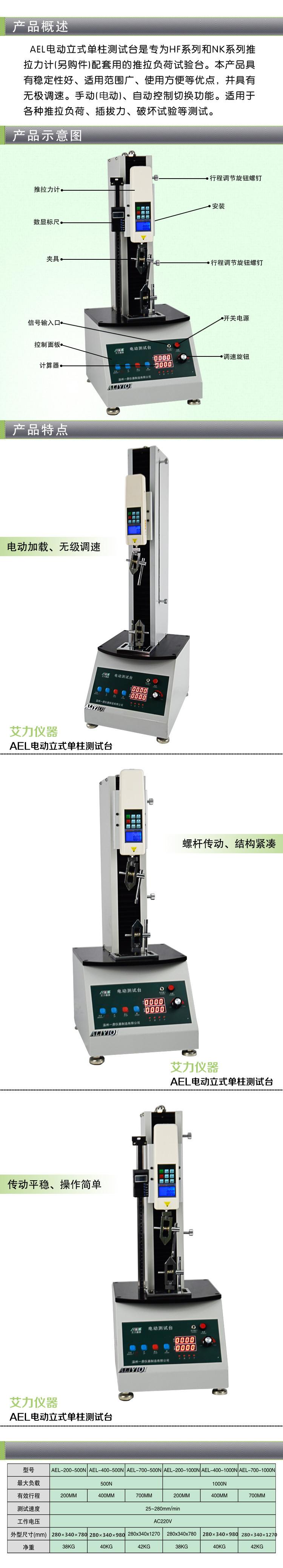 AEL电动单柱测试机台