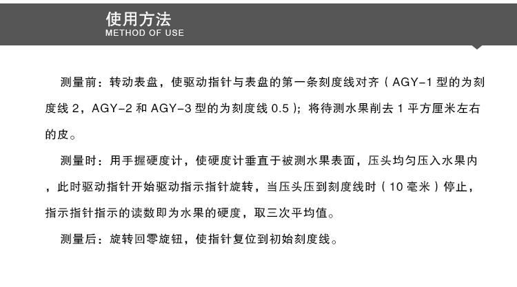 AGY-J水果硬度计支架