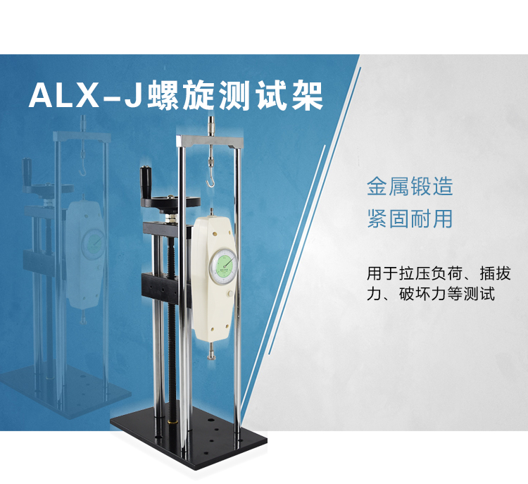 ALX螺旋式测试架