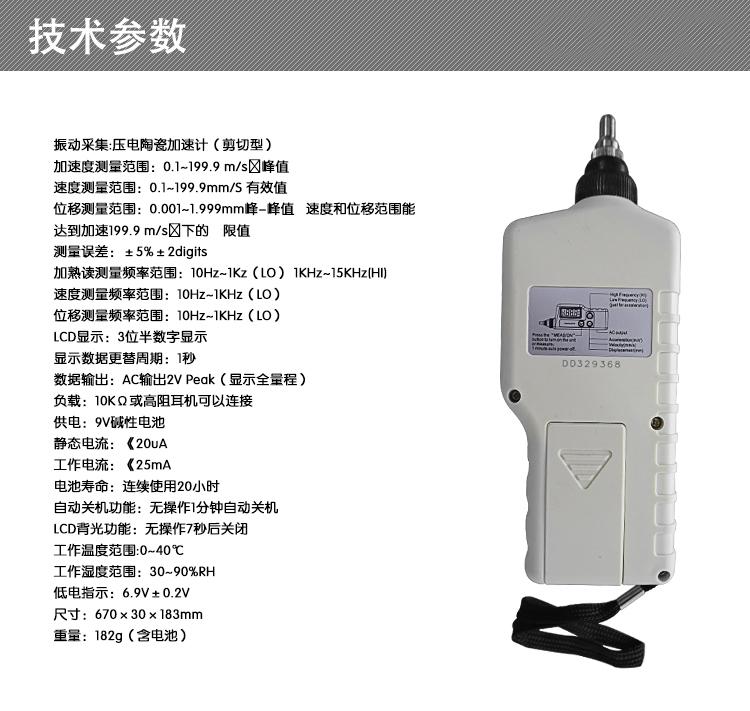 AM63A测振仪