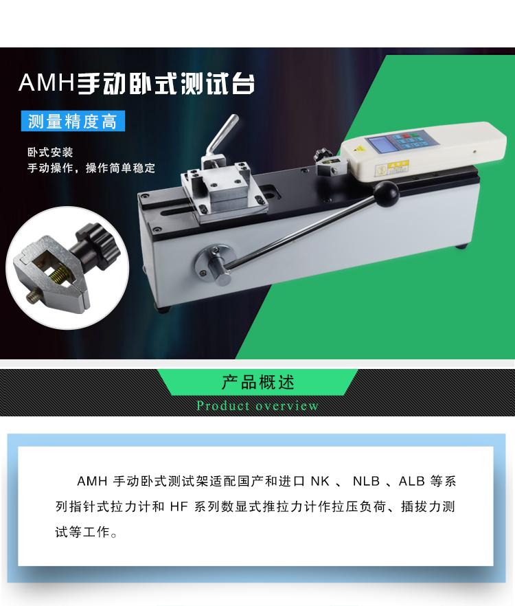 AMH手动卧式机台
