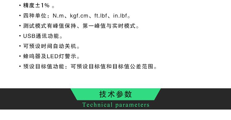 ANL-B经济型扭矩测试仪