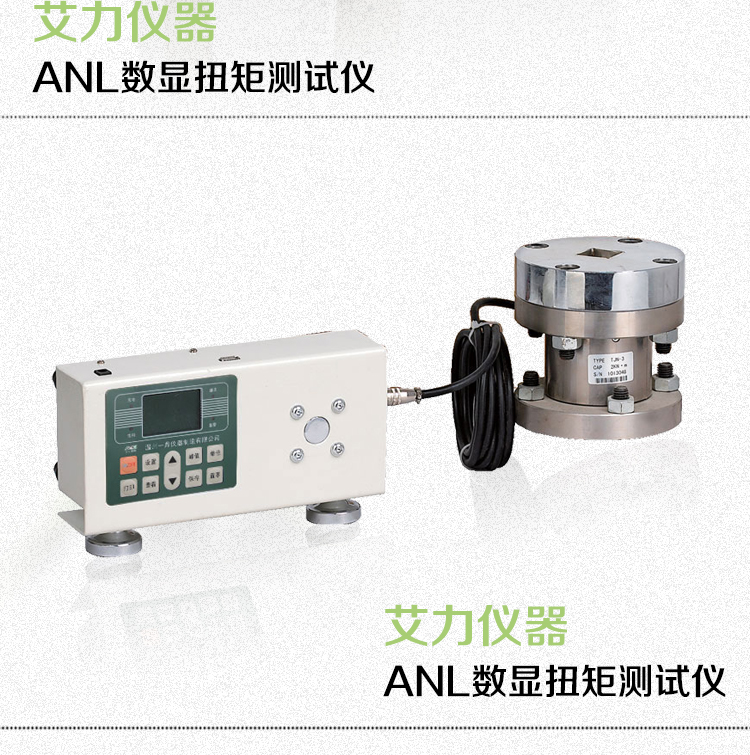 ANL数显扭矩测试仪