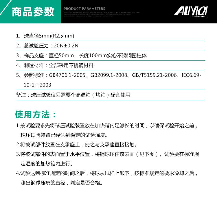 AQY球压测试仪