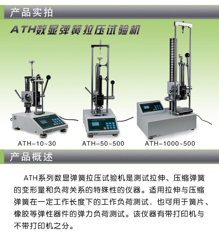 ATH弹簧拉压试验机