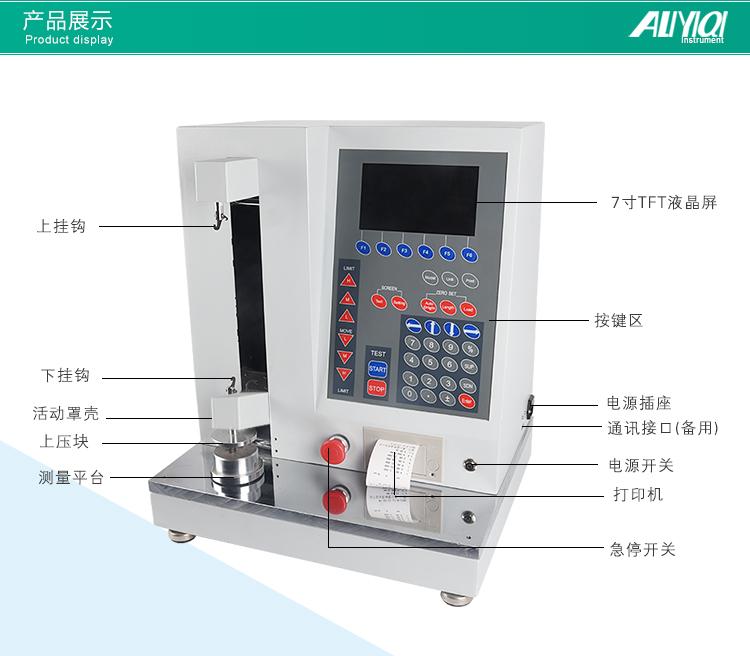 ATSM全自动弹簧试验机