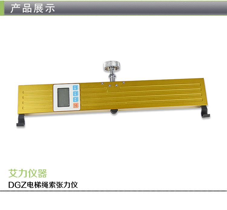 DGZ电梯绳索张力计