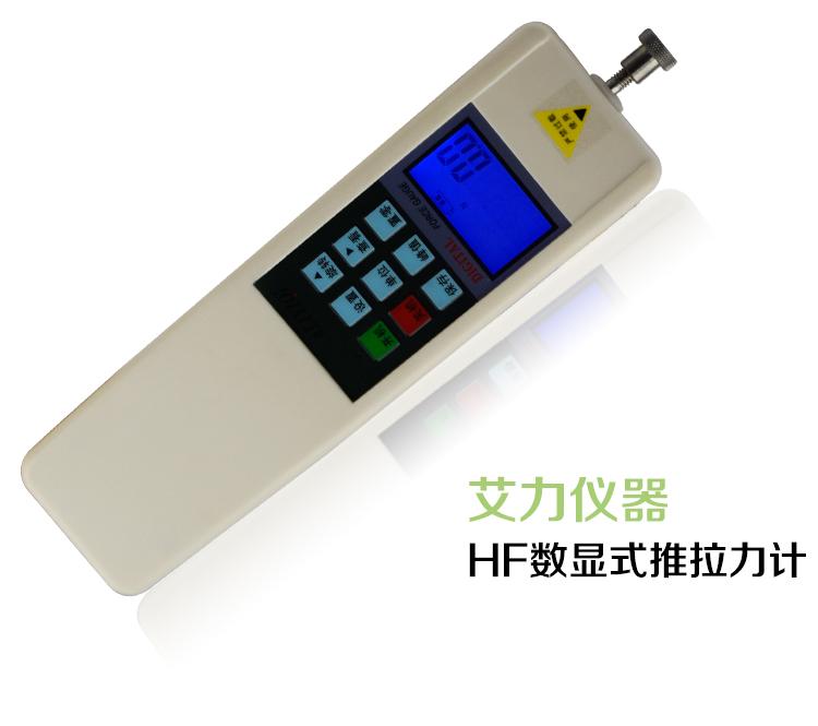 HF数显式推拉力计