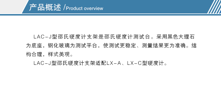 LAC-YJ邵氏硬度计支架
