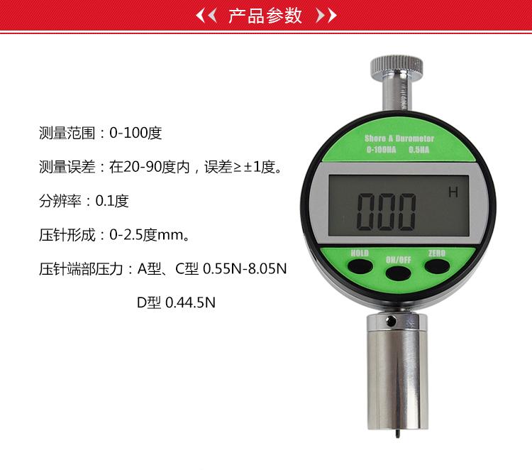 LX-Y数显邵氏硬度计