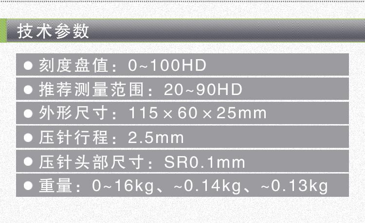 LX-D指针邵氏硬度计