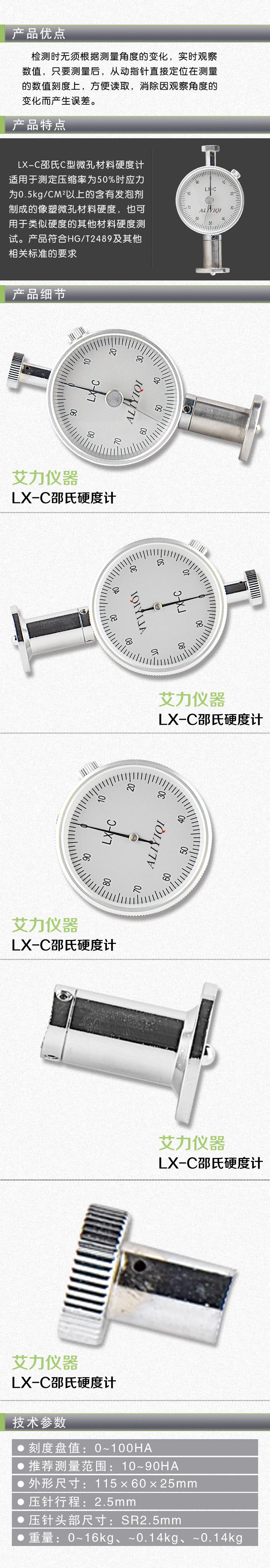 LX-C指针邵氏硬度计