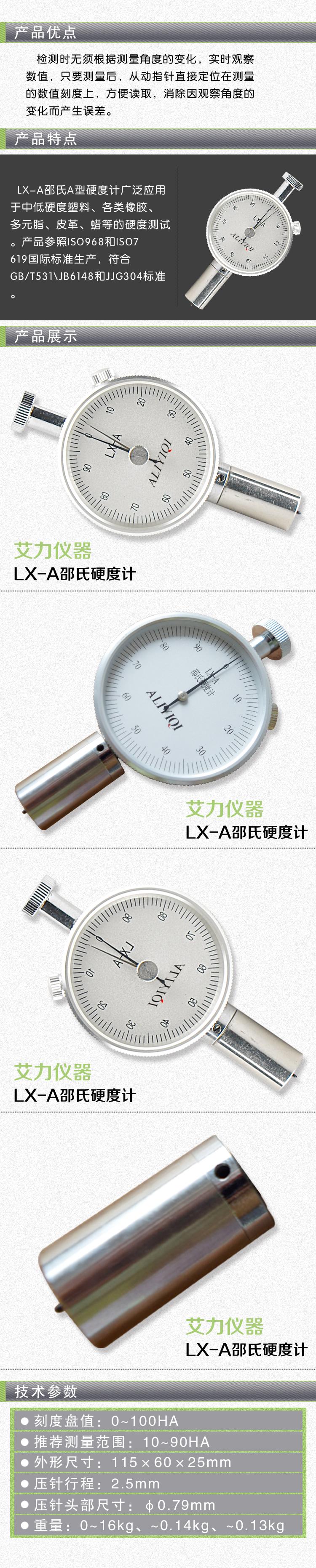 LX-A指针邵氏硬度计