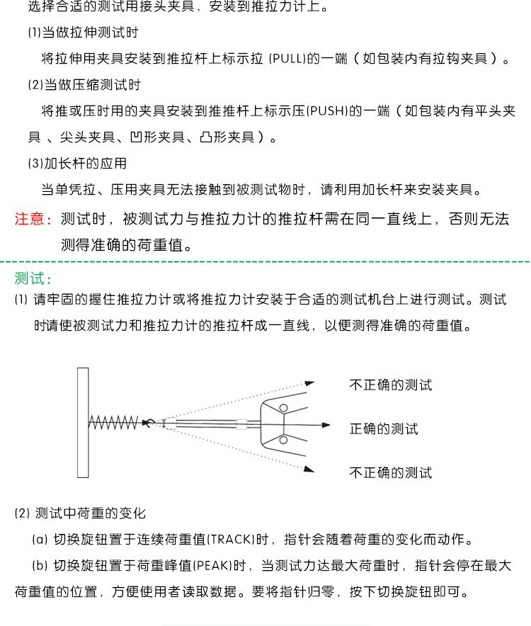 NK指针式推拉力计