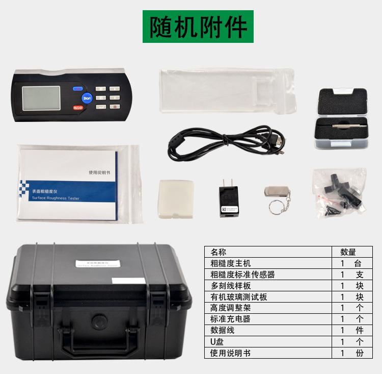 TR200粗糙度测试仪