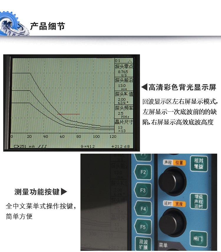 YUT900超声波探伤仪