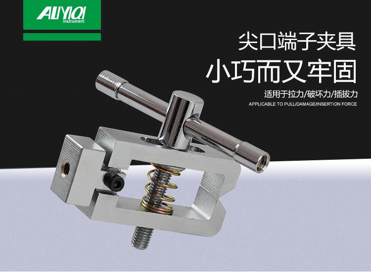 AJJ-025尖口端子夹具
