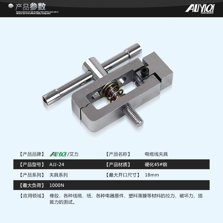 AJJ-024电缆线夹具