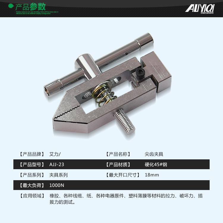 AJJ-023尖齿夹具