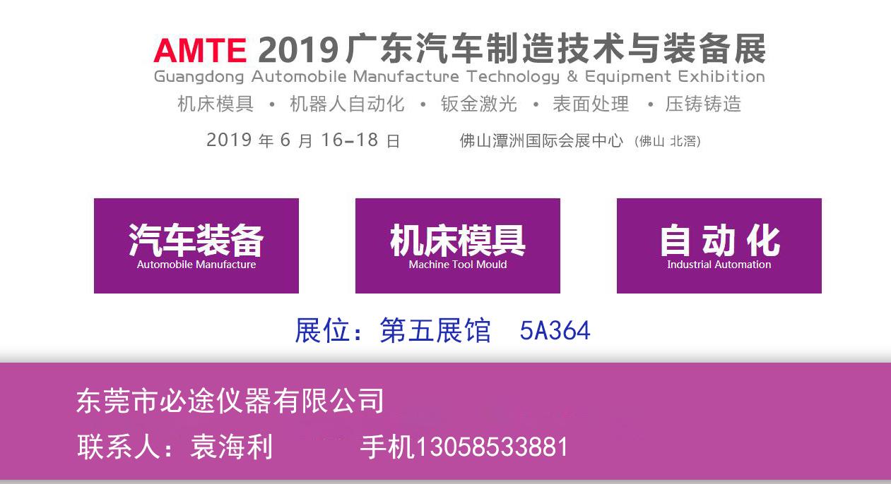 2019年广东机床展