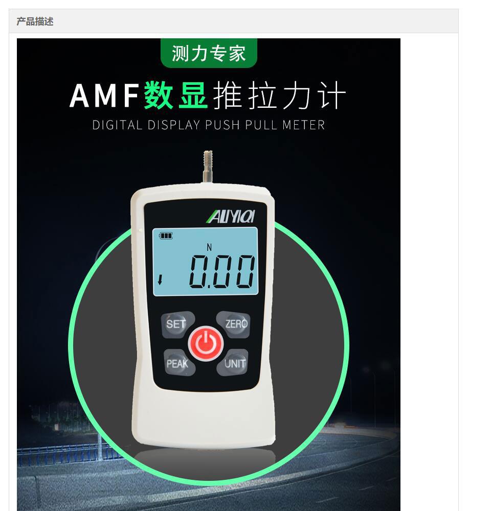 AMF数显推拉力计