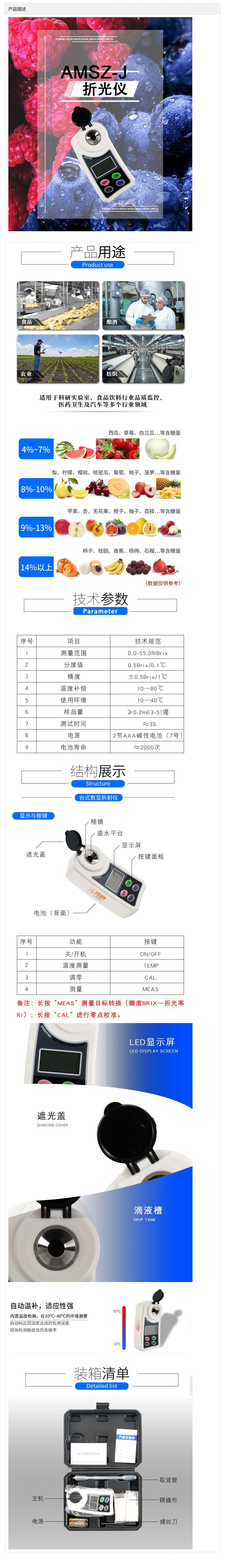 AMSZ经济型折光仪
