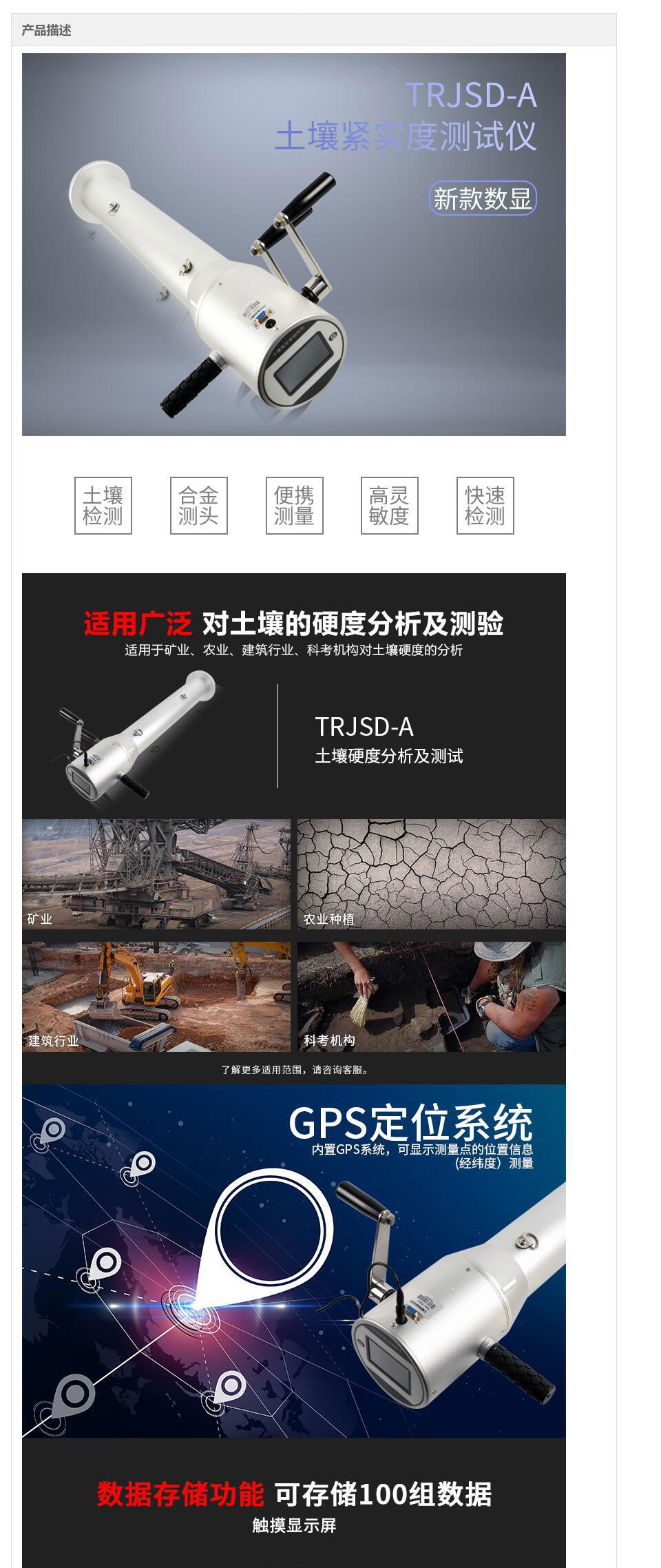 TRJSD-A土壤紧实度测试仪
