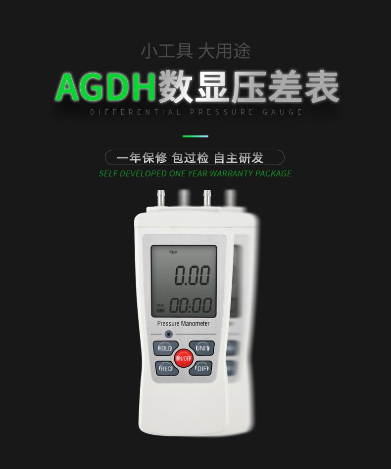 AGDH压差表