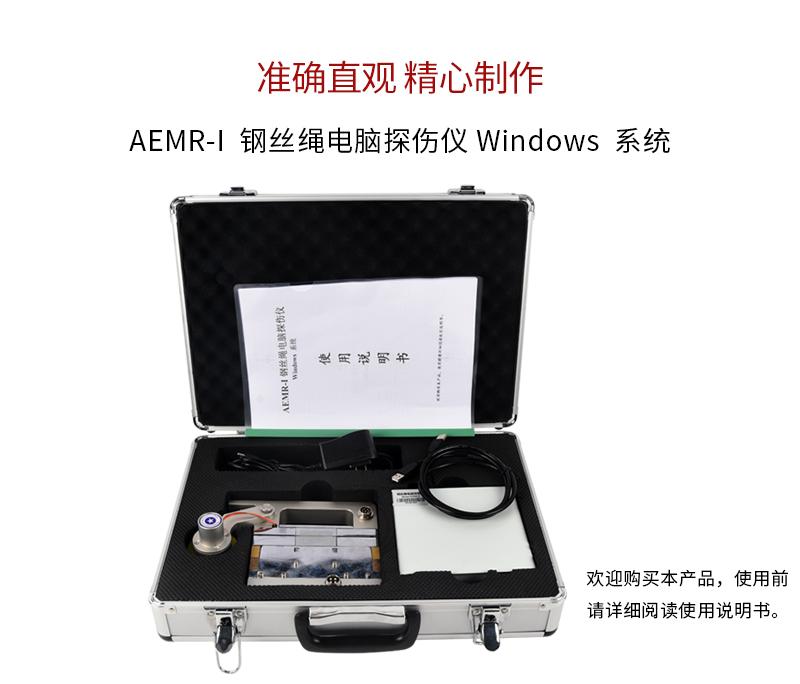 AEMR-I钢丝绳电脑探伤仪