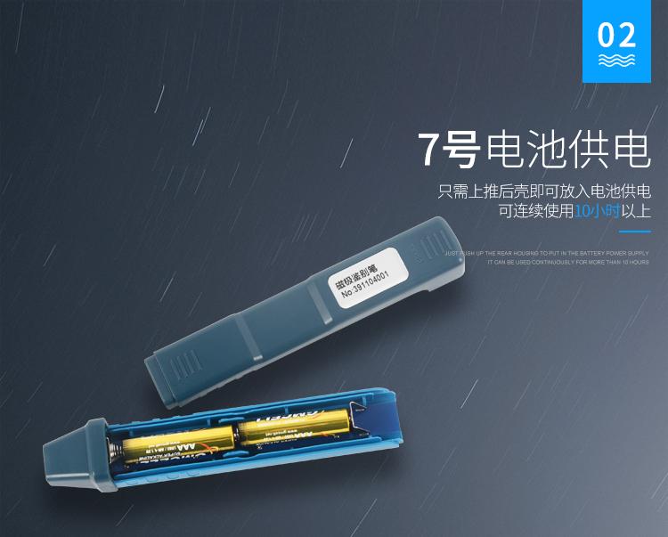 ANST-B磁极鉴别笔